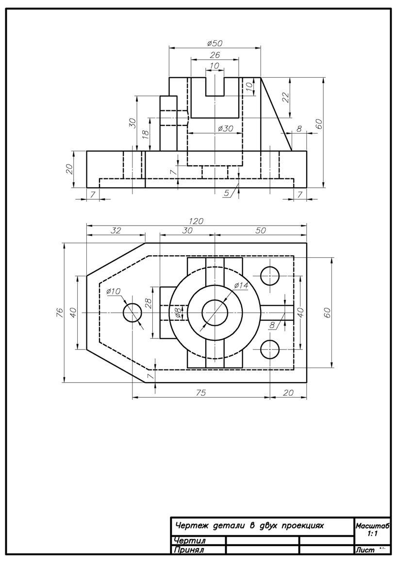 Чертеж детали по инженерной графике